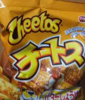 cheebata.jpg