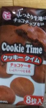 cookietime.jpg