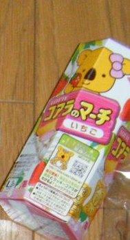 koaraichi.jpg